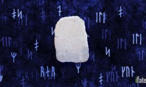 blank rune